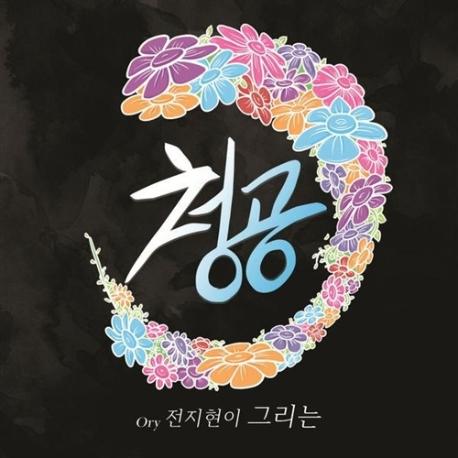 전지현 - 청공 [재발매]