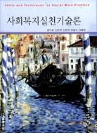 사회복지실천기술론 (정치/양장/상품설명참조/2)