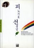 피노키오 선생님 - 권희경 청소년 소설 초판 1쇄