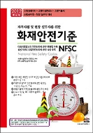 화재안전기준 NFSC (2012.04.30 발행)↓/세진북스[1-860010]