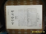 한국어문교육학회 / 어문학 교육 제18집 1996.11.5 -부록없음.상세란참조
