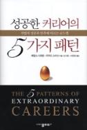 성공한 커리어의 5가지 패턴 (자기계발/양장본/상품설명참조/2)
