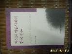 한국언론재단 / 저신뢰 위험사회의 한국 언론 / 유선영. 이강형 -08년.초판