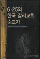 6.25와 한국 감리교회 순교자