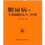 고려수지침학회 외 수지침 관련서적 총14권 다 드립니다.
