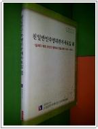 친일반민족행위관계사료집 7 - 일제의 해외 조선인 통제와 친일 협력(1904~1937)