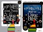 아이패드2 Using Bible + 아이패드 미니 Using Bible /(두권/이규민)
