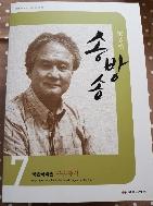 송방송 구술총서7 국립국악원초판2013