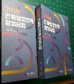 2019 만화창조인력 양성사업 1권 2권 (전2권)