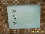 동국역경원 불교성전편찬회 / 불교성전  -꼭 상세란참조