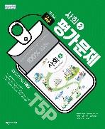 천재 중학교 평가문제집 사회 2 박형준 (2015개정)