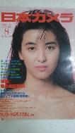 일본 카메라(日本カメラ:1988년 8월호/통권 559호) 초판(1988년)