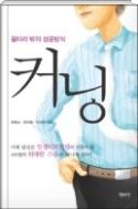 커닝 - 울타리 밖의 성공방식 초판1쇄