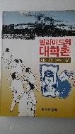 일리어드의 대학촌(정을병 장편소설) 초판(1981년)
