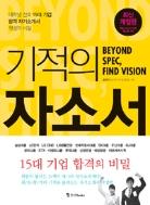 기적의 자소서 Beyond SPEC, Find Vision - 대학생 선호 15대 기업 합격 자기소개서 작성의 비밀, 최신 개정판 (취업/큰책/상품설명참조/2)