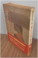 우단의자가 있는 읍 - 조혜경 장편소설 (1980 초판)