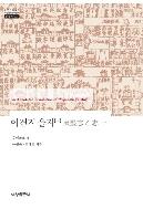 이견지 을지 1,2 (전2권) (한국연구재단 학술명저번역총서 동양편 587,588)
