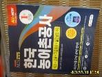 시대고시기획 / NCS 2020 한국농어촌공사 NCS. 전공. 기출예상. 실전모의 4회 -꼭상세란참조