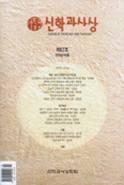 신학과 사상 제47호 2004년/봄