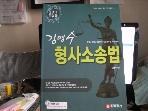 김명수 형사소송법 2011최신판
