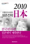 2010 日本 - 고용파괴시대의 생존전략, 2010 노무라보고서 (경제/양장본/2)