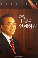 주님과 연애하라 - 유재필목사 설교집