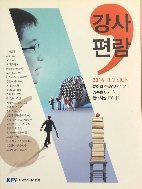 2014 Revision 강사편람 - 한국인사관리협회 #