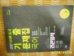 배움 / 2017 오대혁. 김산 건곤일척 국어 기출문제집 2 (제1권 없음) -설명란참조