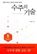 수주의 기술 - 치열한 비즈니스 현장에서 승리를 약속하는 (경영/상품설명참조/2)