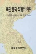 북한 문학 작품의 어휘 - 남북한 어휘 차이를 중심으로