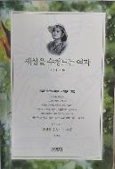 세상을 수청드는 여자 - 외교관 부인 이강원의 세계살이 30년 1판1쇄