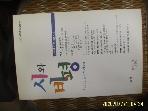 불휘. 경남시사랑문화인협의회 / 시와 비평 2000년 상반기 통권 제2호 -부록없음.상세란참조