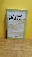 한국민족종교의 원류와 미래