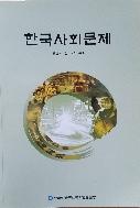 한국사회문제