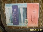 자작나무 / 존재의 작은 이유들 / 로마노 바딸리아. 윤혜신 옮김 -대여점용. 95년.초판. 꼭상세란참조