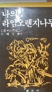 나의 라임 오렌지나무 - 어른들에「삶사랑」 의미 일깨워 브라질 작가 J M 바스콘셀로스의 「나의 라임오렌지나무」는 성장소설의 전형을 보여주는 작품이다