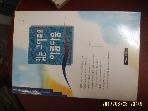 수필과비평사 / 있는 그대로의 아름다움 - 동인지 제3집 / 수필과비평문학회 -96년.초판