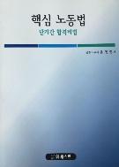 핵심노동법 단기간합격비법(공인노무사) -윤영광