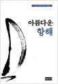 아름다운 항해 (고 이학연 박사 추모문집)
