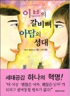 이브의 갈비뼈 아담의 성대 - 내 안의 남자 내 안의 여자 (자기계발/2)