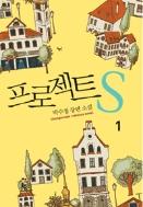 프로젝트 S 1~2 [전2권] (로맨스소설/상품설명참조/2)