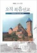 오직 복음 선교 - 최영빈 선교사 전기 / 정행업 / 2013.10