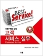 고객서비스실무 - 기반 역량 강화  (( 오선숙,강정민,김새롬,윤영집 (지은이) ))