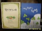 시와그림이있는마을. 한국복지재단 -2권/ 시와 그림이 있는 마을 / 세잎 클로버의 희망 / 이준호 외 -아래참조