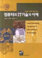 컴퓨터와 IT기술의 이해 - IT융합 시대의 전문 교양서 (수정판)