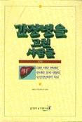간장병을 고친 사람들 - 완결편 (공학/상품설명참조/2)