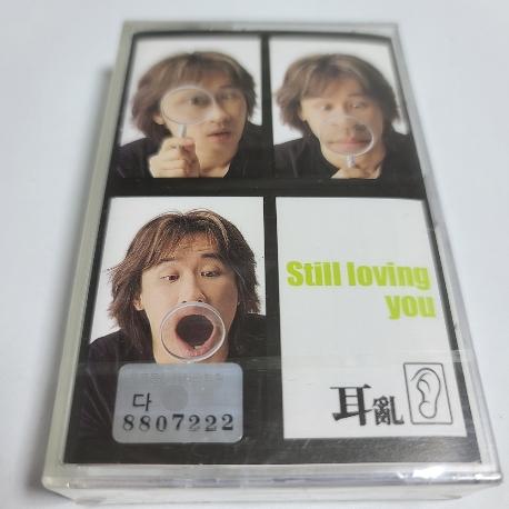 (미개봉Tape) 이재수 1집 - Still loving you