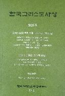 한국 그리스도 사상 제20집 - 한국사회의 폭력성과 그리스도교의 대응 사회적 영성 학술논단 1판1쇄