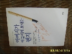 리드북 / 아버지가 아들에게 보내는 편지 / G 킹슬리 워드. 양영철 옮김 -01년.초판.상세란참조
