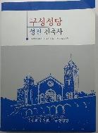 구성성당 성전 건축사 - 천주교 수원교구 구성성당